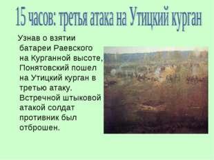 Узнав о взятии батареи Раевского на Курганной высоте, Понятовский пошел на У