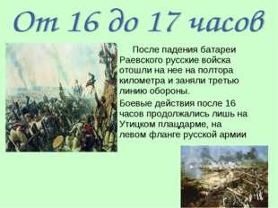 После падения батареи Раевского русские войска отошли на нее на полтора кило