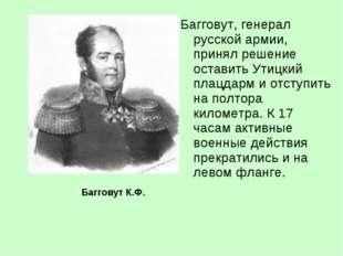 Багговут, генерал русской армии, принял решение оставить Утицкий плацдарм и о