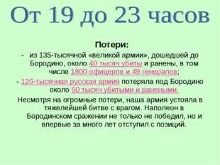 Потери: из 135-тысячной «великой армии», дошедшей до Бородино, около 40 тыся