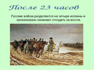 Русские войска разделяются на четыре колонны и организовано начинают отходит