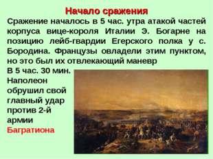 Начало сражения Сражение началось в 5 час. утра атакой частей корпуса вице-ко