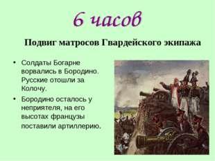 Подвиг матросов Гвардейского экипажа Солдаты Богарне ворвались в Бородино. Ру