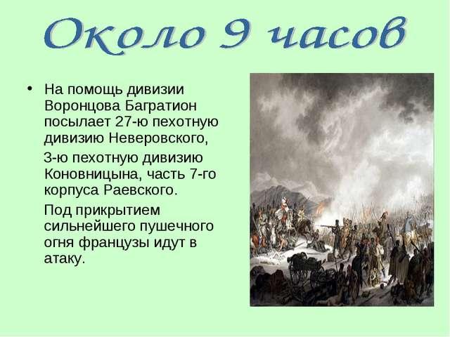 На помощь дивизии Воронцова Багратион посылает 27-ю пехотную дивизию Неверовс...