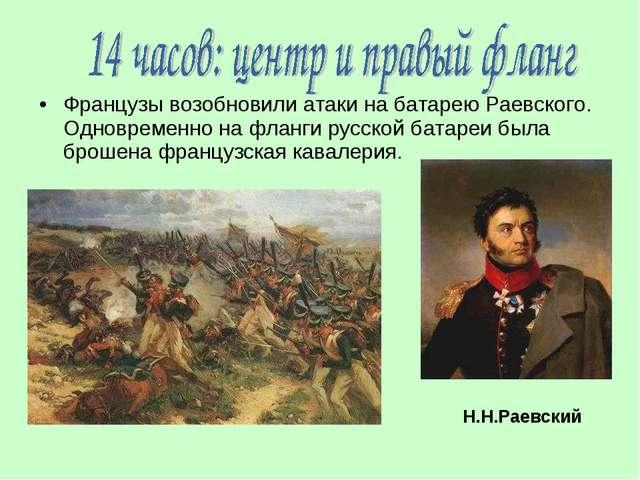 Французы возобновили атаки на батарею Раевского. Одновременно на фланги русск...
