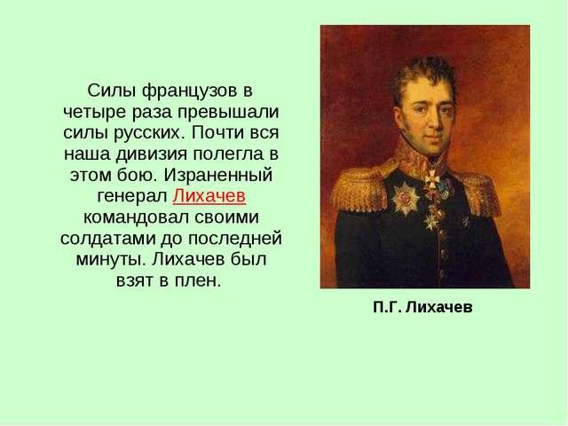 Силы французов в четыре раза превышали силы русских. Почти вся наша дивизия...