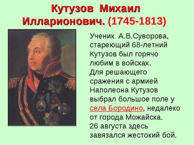 Кутузов Михаил Илларионович. (1745-1813) Ученик А.В.Суворова, стареющий 68-л...