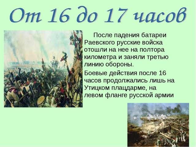 После падения батареи Раевского русские войска отошли на нее на полтора кило...