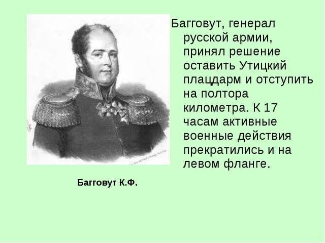 Багговут, генерал русской армии, принял решение оставить Утицкий плацдарм и о...