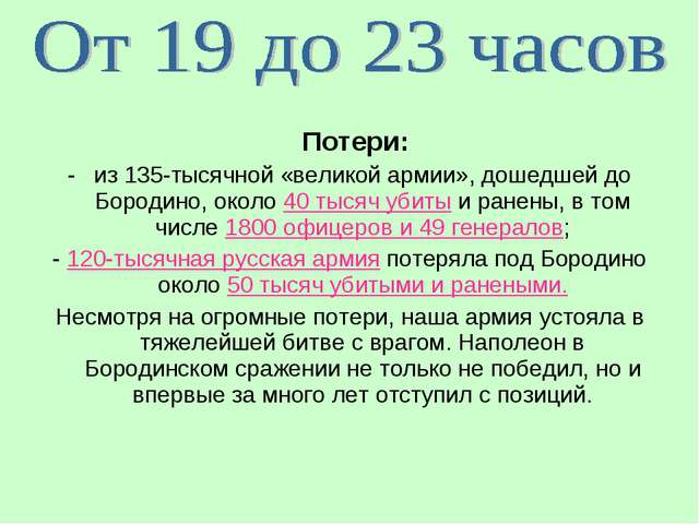 Потери: из 135-тысячной «великой армии», дошедшей до Бородино, около 40 тыся...