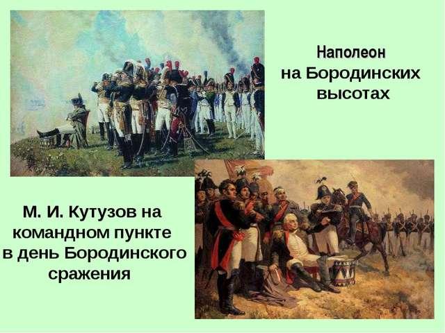 М. И. Кутузов на командном пункте в день Бородинского сражения Наполеон на Бо...