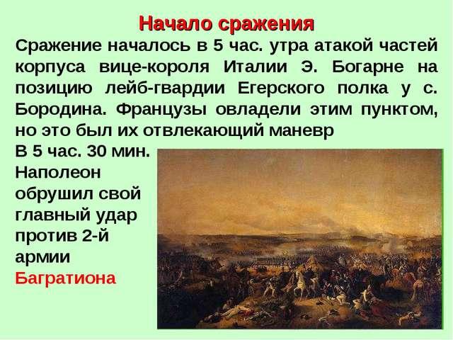 Начало сражения Сражение началось в 5 час. утра атакой частей корпуса вице-ко...