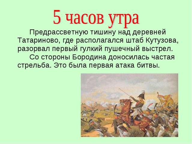 Предрассветную тишину над деревней Татариново, где располагался штаб Кутуз...