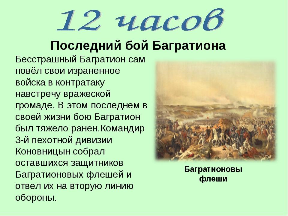 Последний бой Багратиона Бесстрашный Багратион сам повёл свои израненное войс...