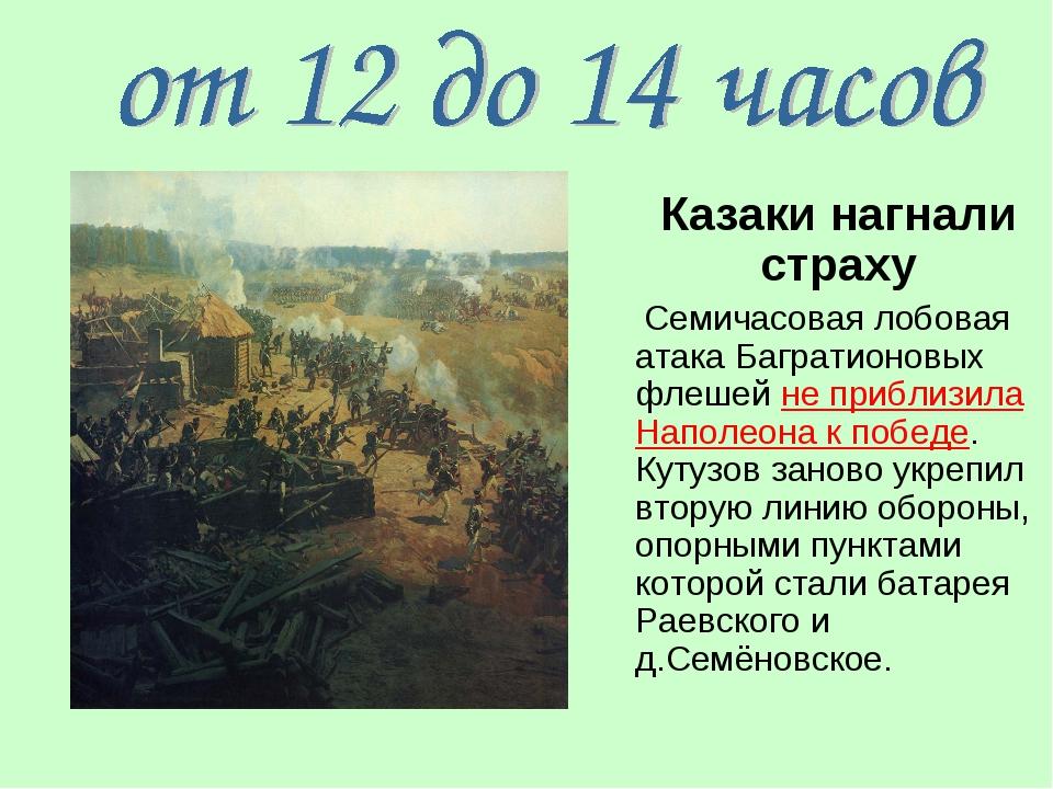 Казаки нагнали страху Семичасовая лобовая атака Багратионовых флешей не приб...