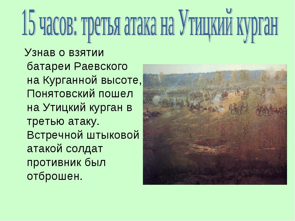 Узнав о взятии батареи Раевского на Курганной высоте, Понятовский пошел на У...