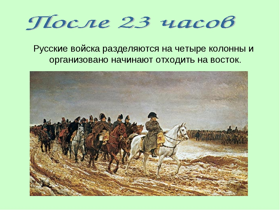 Русские войска разделяются на четыре колонны и организовано начинают отходит...