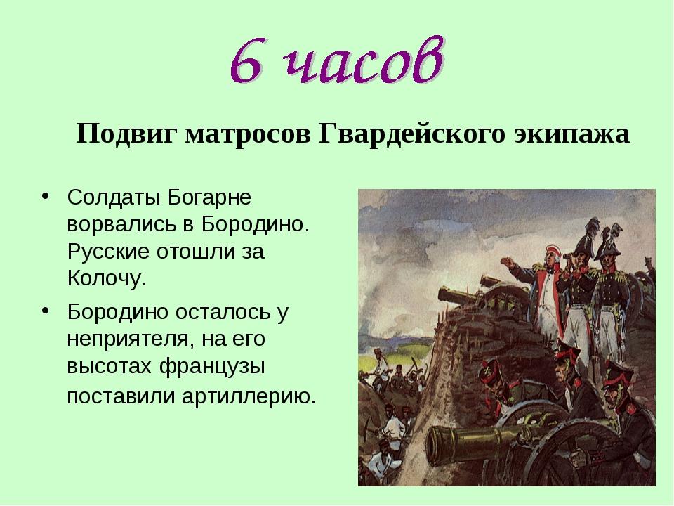 Подвиг матросов Гвардейского экипажа Солдаты Богарне ворвались в Бородино. Ру...
