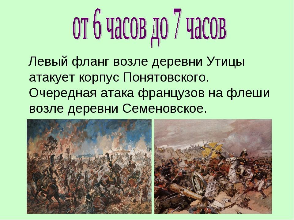 Левый фланг возле деревни Утицы атакует корпус Понятовского. Очередная атака...