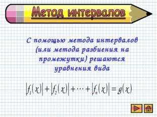 С помощью метода интервалов (или метода разбиения на промежутки) решаются ура