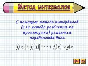 С помощью метода интервалов (или метода разбиения на промежутки) решаются нер