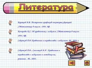 Коржуев А.В. Построение графиков некоторых функций //Математика в школе.-1995
