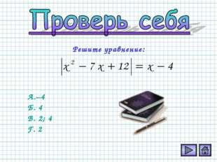 Решите уравнение: А.–4 Б. 4 В. 2; 4 Г. 2