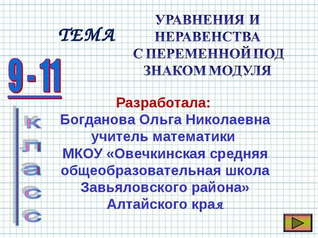 Разработала: Богданова Ольга Николаевна учитель математики МКОУ «Овечкинская...