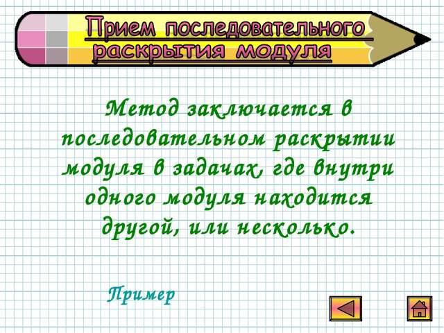 Пример Метод заключается в последовательном раскрытии модуля в задачах, где в...