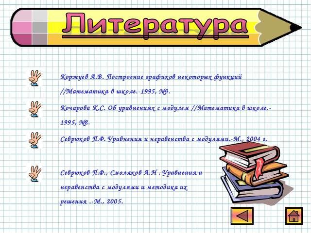 Коржуев А.В. Построение графиков некоторых функций //Математика в школе.-1995...