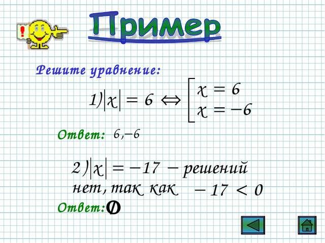 Решите уравнение: Ответ: Ответ: