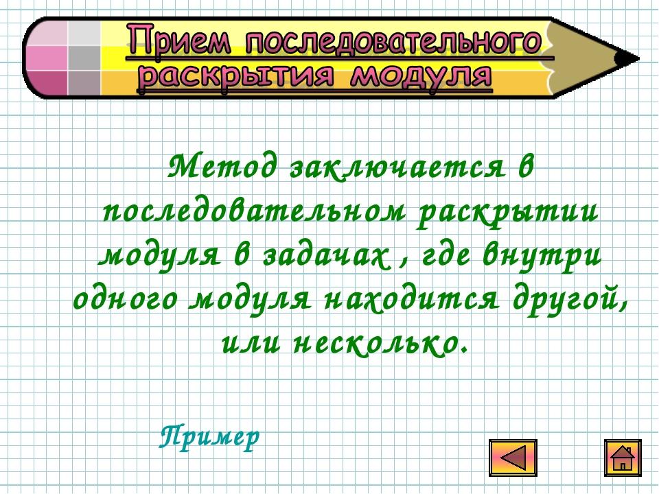 Метод заключается в последовательном раскрытии модуля в задачах , где внутри...