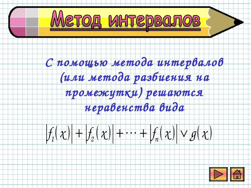 С помощью метода интервалов (или метода разбиения на промежутки) решаются нер...