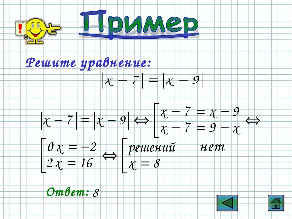 Ответ: Решите уравнение: