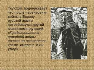 Толстой подчеркивает, что после перенесения войны в Европу русской армии пот