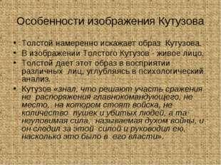 Особенности изображения Кутузова Толстой намеренно искажает образ Кутузова. В