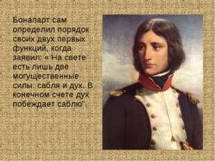 Бонапарт сам определил порядок своих двух первых функций, когда заявил: « На