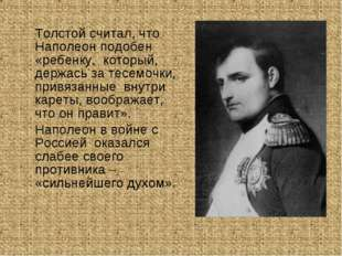 Толстой считал, что Наполеон подобен «ребенку, который, держась за тесемочки