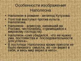 Особенности изображения Наполеона Наполеон в романе - антипод Кутузова. Толст