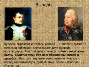 Выводы Кутузов выражает интересы народа - Наполеон думает о собственной слав