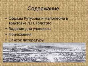 Содержание Образы Кутузова и Наполеона в трактовке Л.Н.Толстого Задания для у