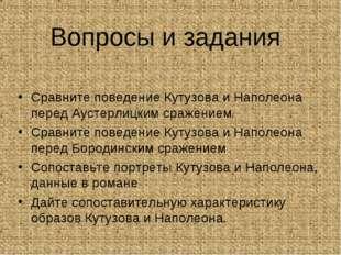 Вопросы и задания Сравните поведение Кутузова и Наполеона перед Аустерлицким