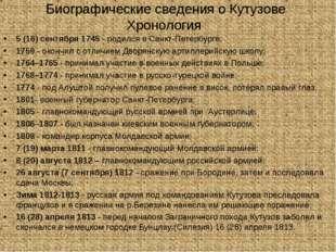 Биографические сведения о Кутузове Хронология 5 (16) сентября 1745 - родился