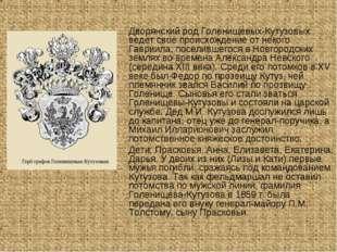 Дворянский род Голенищевых-Кутузовых ведет своё происхождение от некого Гавр