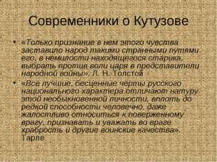 Современники о Кутузове «Только признание в нем этого чувства заставило народ