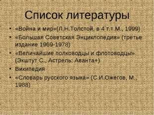 Список литературы «Война и мир»(Л.Н.Толстой, в 4 т.т.М., 1999) «Большая Совет