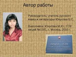 Автор работы Руководитель: учитель русского языка и литературы Юнусова Б.С. В