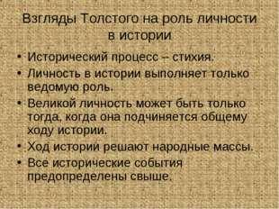 Взгляды Толстого на роль личности в истории Исторический процесс – стихия. Ли