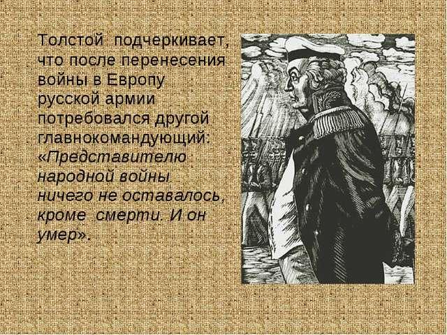 Толстой подчеркивает, что после перенесения войны в Европу русской армии пот...
