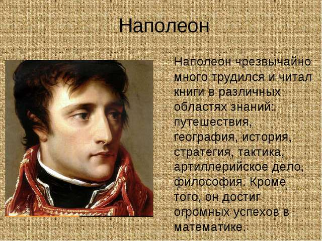 Наполеон Наполеон чрезвычайно много трудился и читал книги в различных облас...